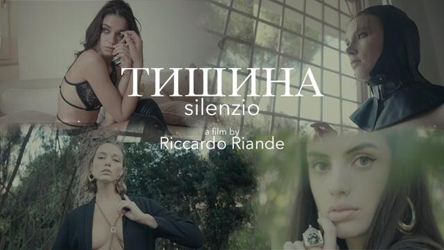 ТИШИНА / Silenzio